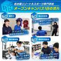 オープンキャンパス/名古屋リゾート&スポーツ専門学校