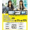 WEB OPEN CAMPUS 2020/長崎県立大学