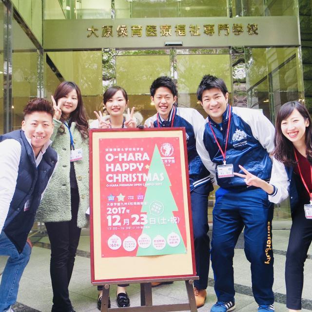 大原スポーツ公務員専門学校福岡校 ★年に一度のクリスマスパーティ開催★豪華賞品が当たる!1