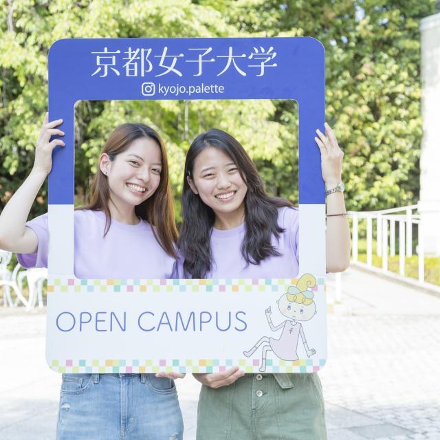 京都女子大学 【京女のキャンパスライフを体験!】第6回オープンキャンパス2