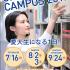 2017年度 秋季オープンキャンパス<豊橋>