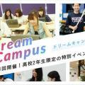 東京スクール・オブ・ビジネス オンライン【ビジネスデザイン学科】高2生限定!ドリキャン!