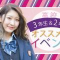 高校3年生のための進路に役立つオープンキャンパス/ヴィーナスアカデミー 東京校