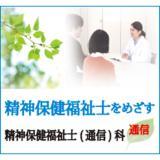●【併設学科】 精神保健福祉士(通信)科(9ヶ月・1年7ヶ月)の詳細