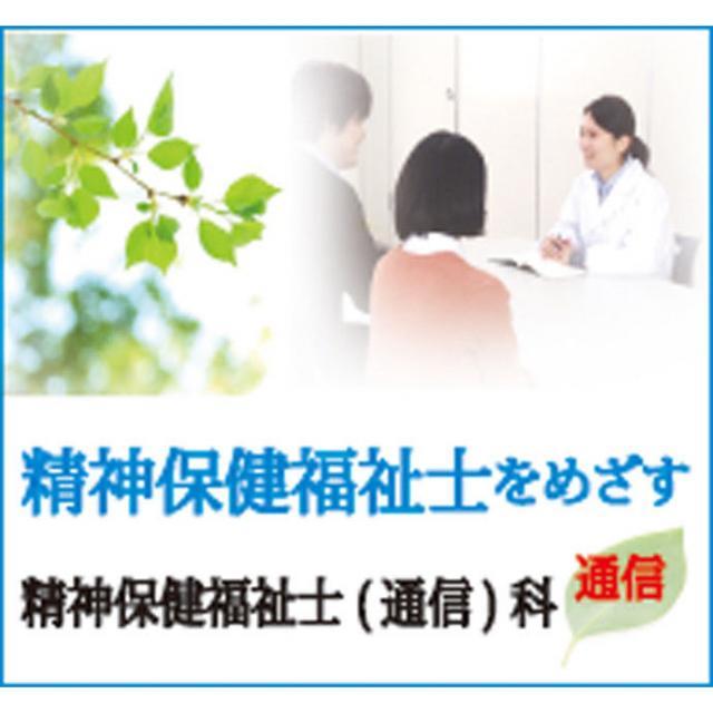 日本メディカル福祉専門学校 ●【併設学科】 精神保健福祉士(通信)科(9ヶ月・1年7ヶ月)1
