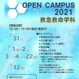 救急救命学科オープンキャンパス2021【昼食付】の詳細