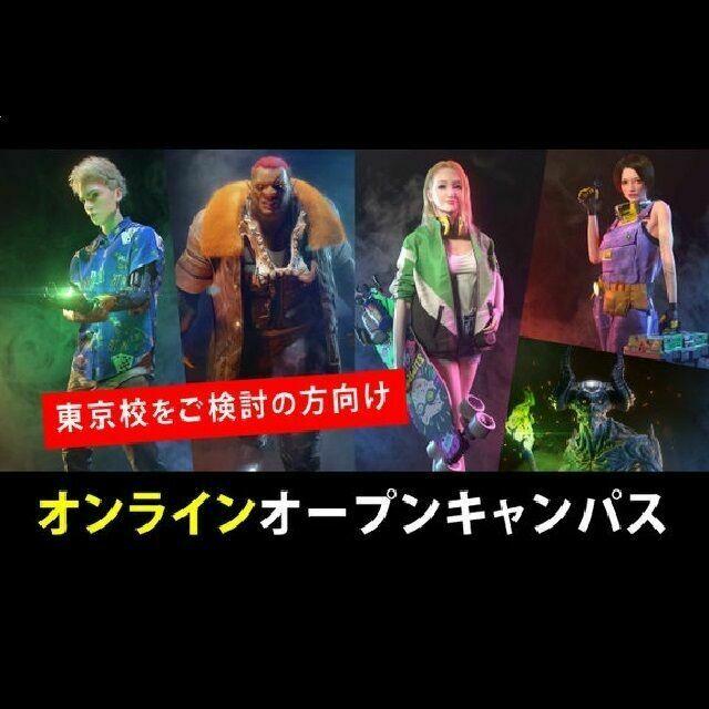 バンタンゲームアカデミー 東京校 【オンライン】オープンキャンパス1