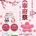 日本経済大学 「太宰府祭」開催決定!