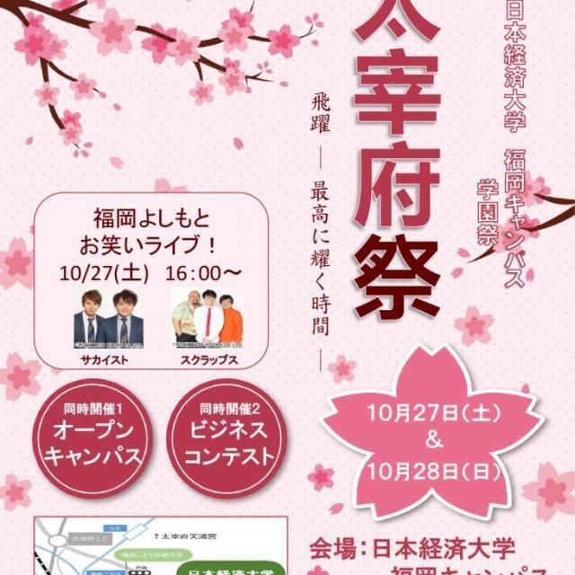 日本経済大学 「太宰府祭」開催決定! 1