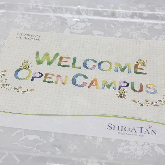 滋賀短期大学 食健康コース(栄養士養成課程)オープンキャンパス4