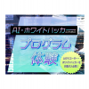 OCA大阪デザイン&ITテクノロジー専門学校 ☆AI・ホワイトハッカーのためのプログラム体験☆