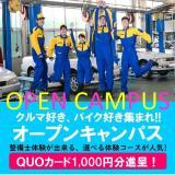 【阪和鳳オープンキャンパス】の詳細