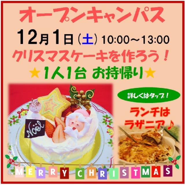 新潟調理師専門学校 クリスマスケーキにチャレンジ!!1