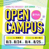 夏のオープンキャンパスの詳細