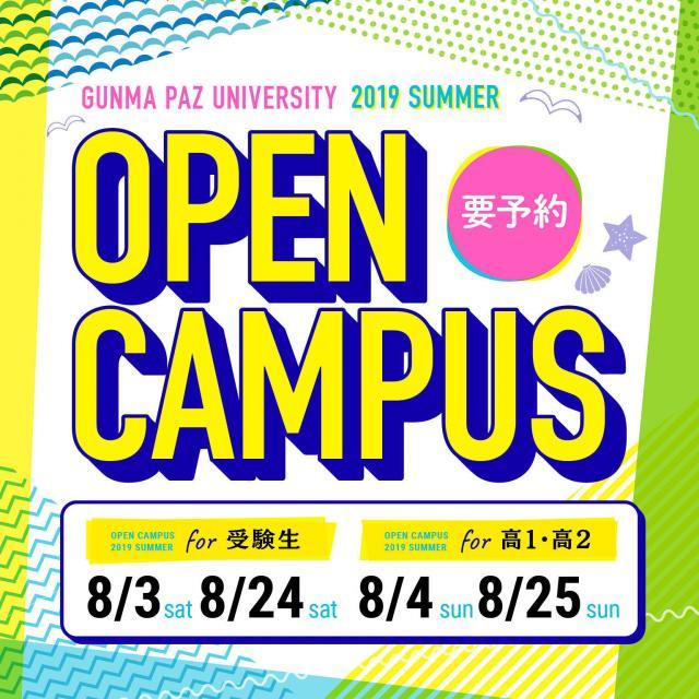 群馬パース大学 夏のオープンキャンパス1
