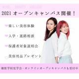 美容師体験☆の詳細