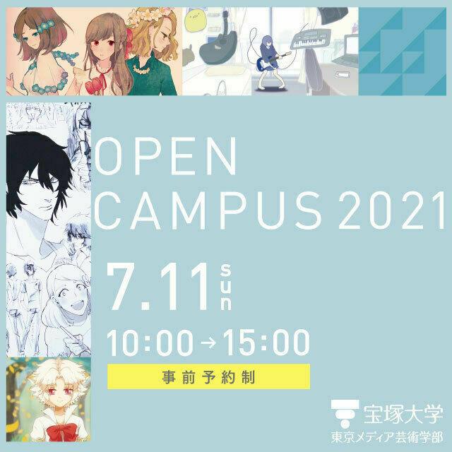 宝塚大学 【東京メディア芸術学部】7/11(日)オープンキャンパス開催1