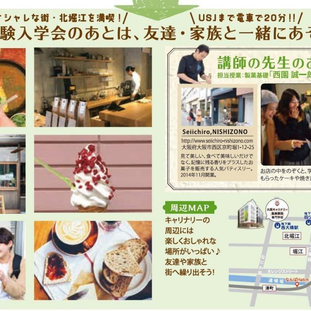 大阪キャリナリー製菓調理専門学校 AO直前!進学・学費個別相談会2