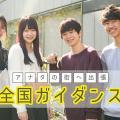 レコールバンタン【博多ガイダンス】/レコールバンタン 東京校