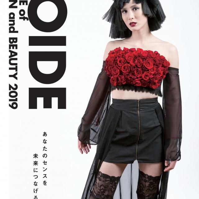 小井手ファッションビューティ専門学校 オープンキャンパスに参加して進路を見つけよう!1