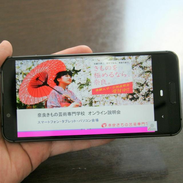 奈良きもの芸術専門学校 自宅で参加可能!「オンライン説明会」1