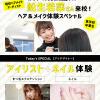 福岡ベルエポック美容専門学校 船生 若菜さん来校!