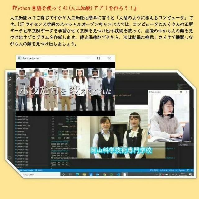岡山科学技術専門学校 【ICTライセンス学科】2日間限定☆夏スペシャルデー2