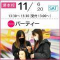 小出美容専門学校 【堺本校】「パーティー」がイベントテーマです!