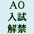 【AO入試説明会☆オンライン】高校3年生限定!/総合学園ヒューマンアカデミー新宿校