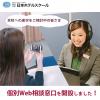 日本ホテルスクール 個別Web相談会 ※気になる疑問・質問をWebで相談しよう!