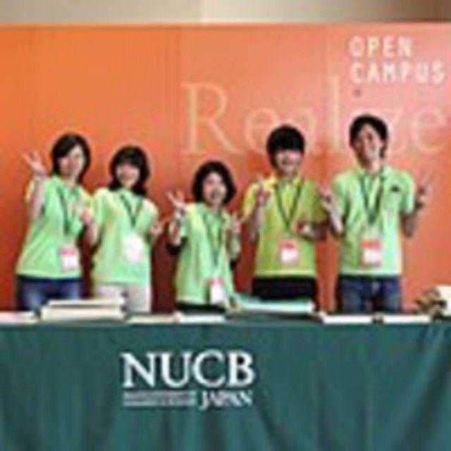 NUCB Open Campus 2017(日進キャンパス)