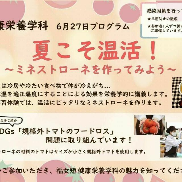 福岡女子短期大学 「オープンキャンパス」開催!2