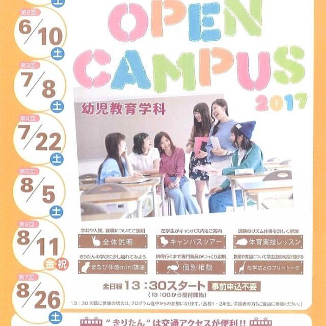 【きりたん】第7回オープンキャンパス2017開催!!