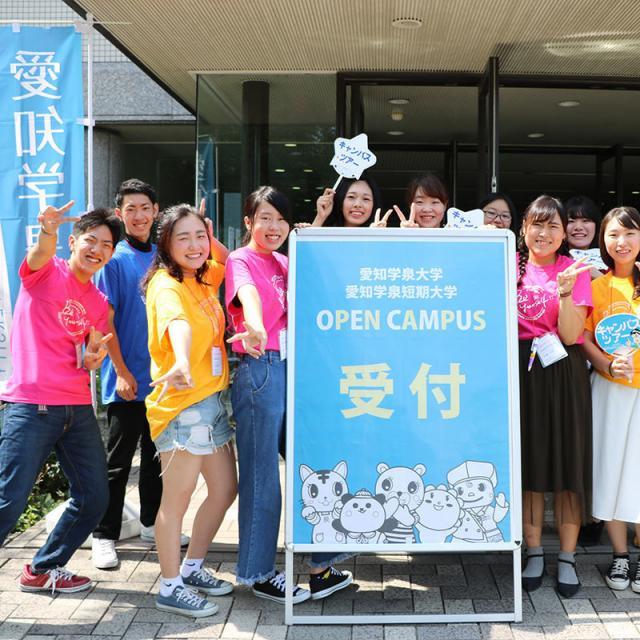 愛知学泉大学 2020年 愛知学泉大学のオープンキャンパス!1