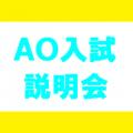 総合学園ヒューマンアカデミー仙台校 AO入試説明会
