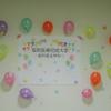 福岡医療短期大学 歯科衛生学科 オープンキャンパス2018 ★11月10日
