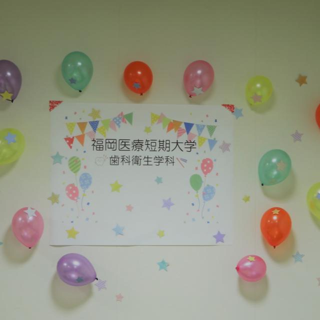 福岡医療短期大学 歯科衛生学科 オープンキャンパス2018 ★3月16日1