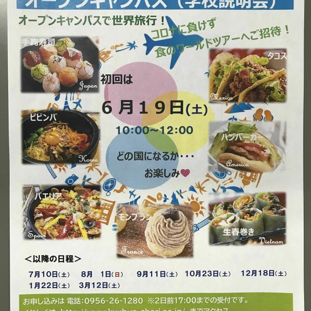九州文化学園調理師専門学校 食のワールドツアーへご招待! 3月1