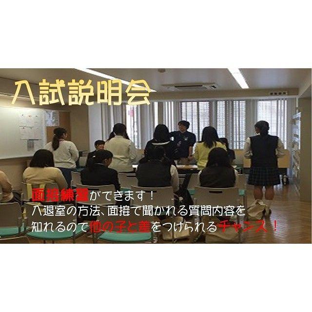 【入学希望者必見】入試対策セミナー