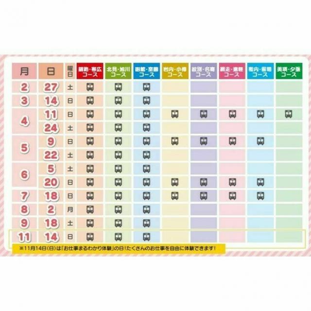 札幌医療秘書福祉専門学校 【無料バス付★】オープンキャンパス♪2