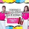 【総合型選抜スタート!】3/20(祝土)オープンキャンパス/戸板女子短期大学