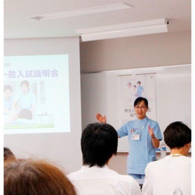 神奈川衛生学園専門学校 【鍼灸マッサージ】入試説明会2