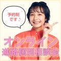 東京法律専門学校名古屋校 ★オンライン進路個別相談会★