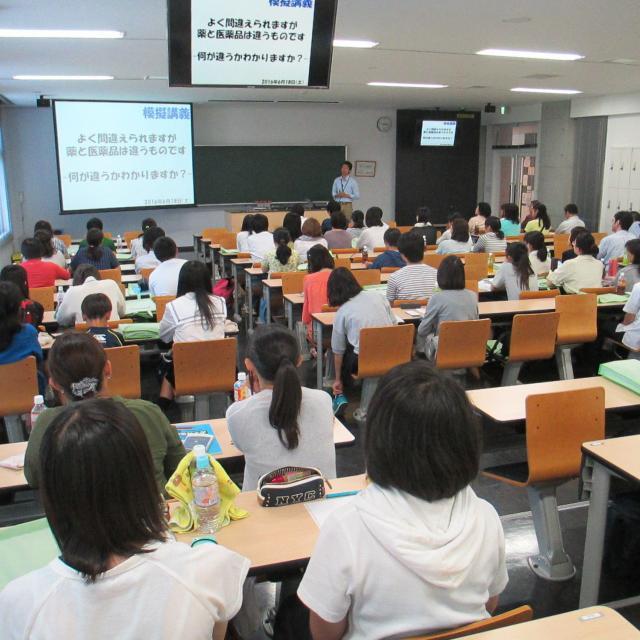 昭和薬科大学 ミニオープンキャンパス【事前登録制】2