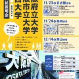 合同入試説明会~河合塾名駅キャンパス名古屋校~の詳細