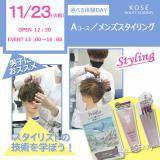 11/23 選べる体験【Aコース】メンズスタイリングの詳細