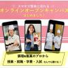 山手調理製菓専門学校 スマホでサクッと見れるオンライン クレープシュゼット講座!