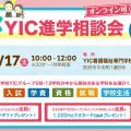 YIC情報ビジネス専門学校 【医療事務】進学相談会 in 防府(来場)