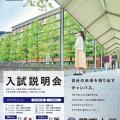 関西大学 入試説明会~博多会場~