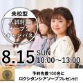 戸板女子短期大学 【入試対策&体験授業】8/15(日)来校型オーキャン!